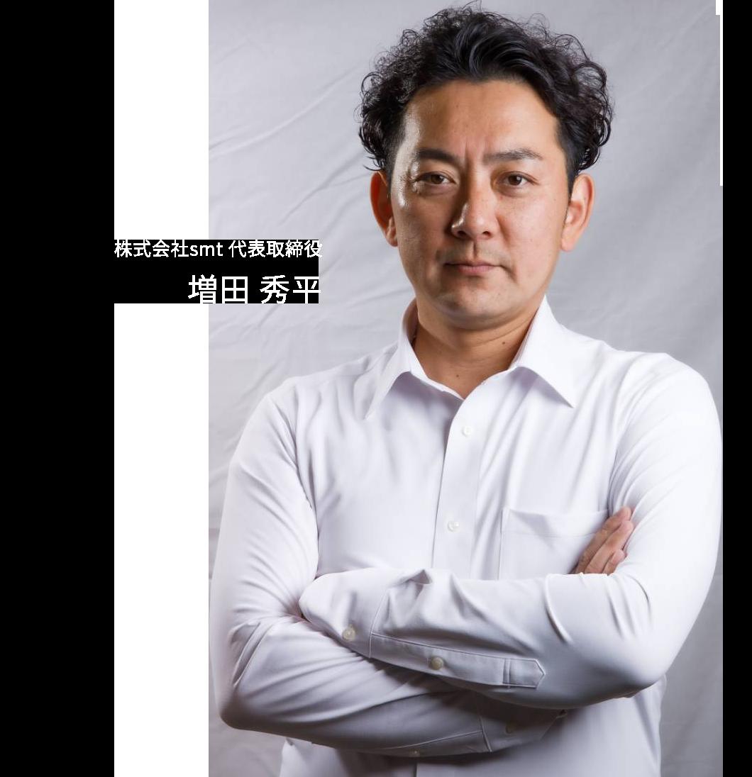 株式会社smt 代表取締役 増田 秀平